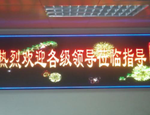 山东日照P5户内LED显示屏