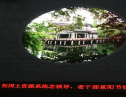 山东潍坊国土局P4户内圆形LED显示屏