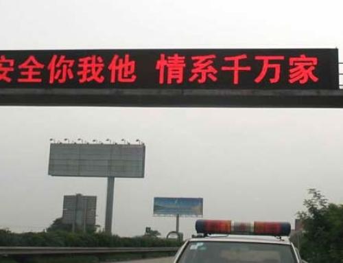 LED交通诱导显示屏解决方案